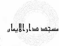 Masjid Darul Iman iOS App Splash