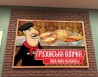 Плакат перед Кафе