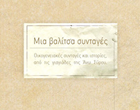 Book for promoting Ano Syros