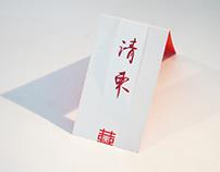Double 'Chen' Wedding Invitation