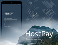 HostPay. Mobile App. UI/UX