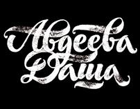 Logotypes (2012-2013)