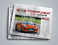 Autocar Supplement with Al Masry Al Youm