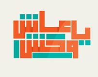 3aash ya wa7sh - ARABIC TYPOGRAPHY