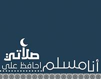 انا مسلم احافظ على صلاتي