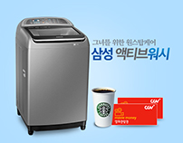 Samsung Electronics - Activewash | Online Ads