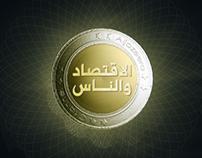 Al eqtssad wa alnass title
