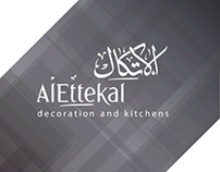 Al Ettekal | الإتكــــال
