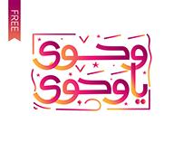 FREE Ramadan Typography , Fanos & Greeting Card