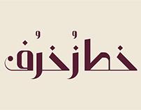 ZUKHROF Arabic font II خط زُخرُف