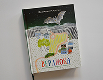 Верлиока-Книга для детей/ Verlioka -book for children.