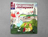 Книжка-игра по истории средних веков.