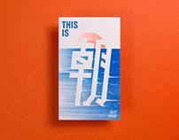 朝Chiu | Name Card