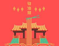 『六分鐘台灣家常料理 - 豬油麵』Ccoec 料理教室 - 第 2 集