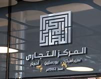 لوجو المركز التجارى للسيراميك commercial center logo