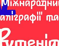 Rutenia - 5th festival of calligraphy & typography