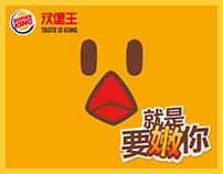 霸王雞條 Burger King Chicken Fries Game App layout Design