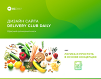 Web design // Delivery Club Daily