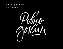 Calligraphy set 2020.