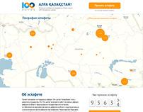 Промо-сайт «Алга Казахстан»