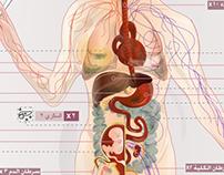 مضار التدخين انفوجرافيك