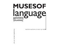Muses of Languages / Μουσες Γλωσσας