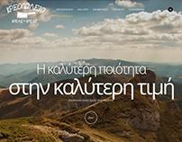 Ιστοσελίδα κρεοπωλείου στην Καρδίτσα kreas-kreas.gr
