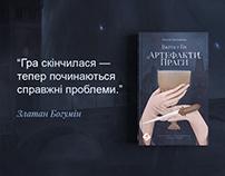 """Varta in Game"" book cover"