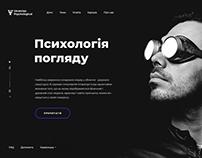 Ukrainian Psyhological - concept - website