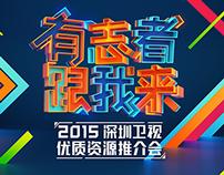 深圳卫视2015招商片头