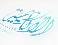 Al-Academia Identity & Branding