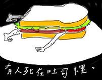 小畫家插畫 Paint 24-bit