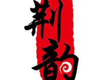 jingyun