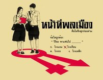 Teen Duty T-shirt (Thai)