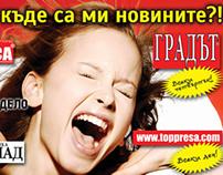 Billboard - Bez Tsenzura EOOD (Gotze Delchev)