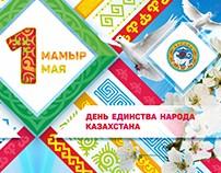 1 мая день единства народа казахстана