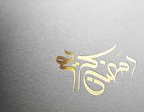 Ramadan Calligraphy 2013