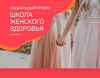 Women's Health School. Social project