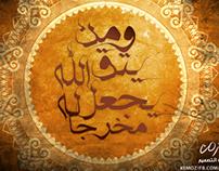 Wamn Ytky Allah