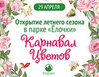 Flower Carnala Event Print