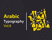 Arabic Typography Vol.8 - تايبوجرافي أقوال مأثورة