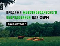 """Сайт-каталог """"Продажа животноводческого оборудования"""""""