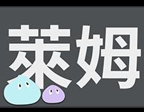 萊姆兄 Lime brother | 30-hour Game Hackathon
