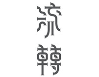 流轉中的文學──第十屆東亞學者現代中文文學