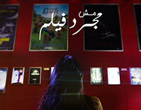 Galaxy Cinema Mall of Arabia l Social Media