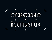 СОЗВЕЗДИЕ - ЙОЛДЫЗЛЫК / restyling concept