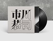 Kyoji Ichikawa – Frankfurt Sessions