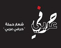 typography  حرفي عربي