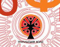 Ethno Festival Calendar