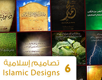 Islamic Designs Collection 6